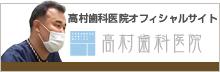 高村歯科医院オフィシャルサイト