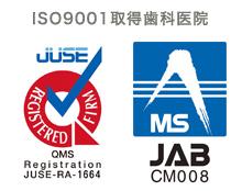 ISO9001取得歯科医院